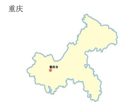 重庆.png